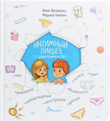 Акция на Интимный ликбез с родителями и без от Book24