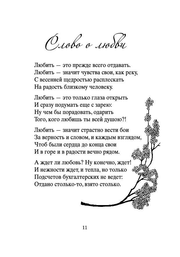 эдуард асадов стихи леший выполнения круговой косы