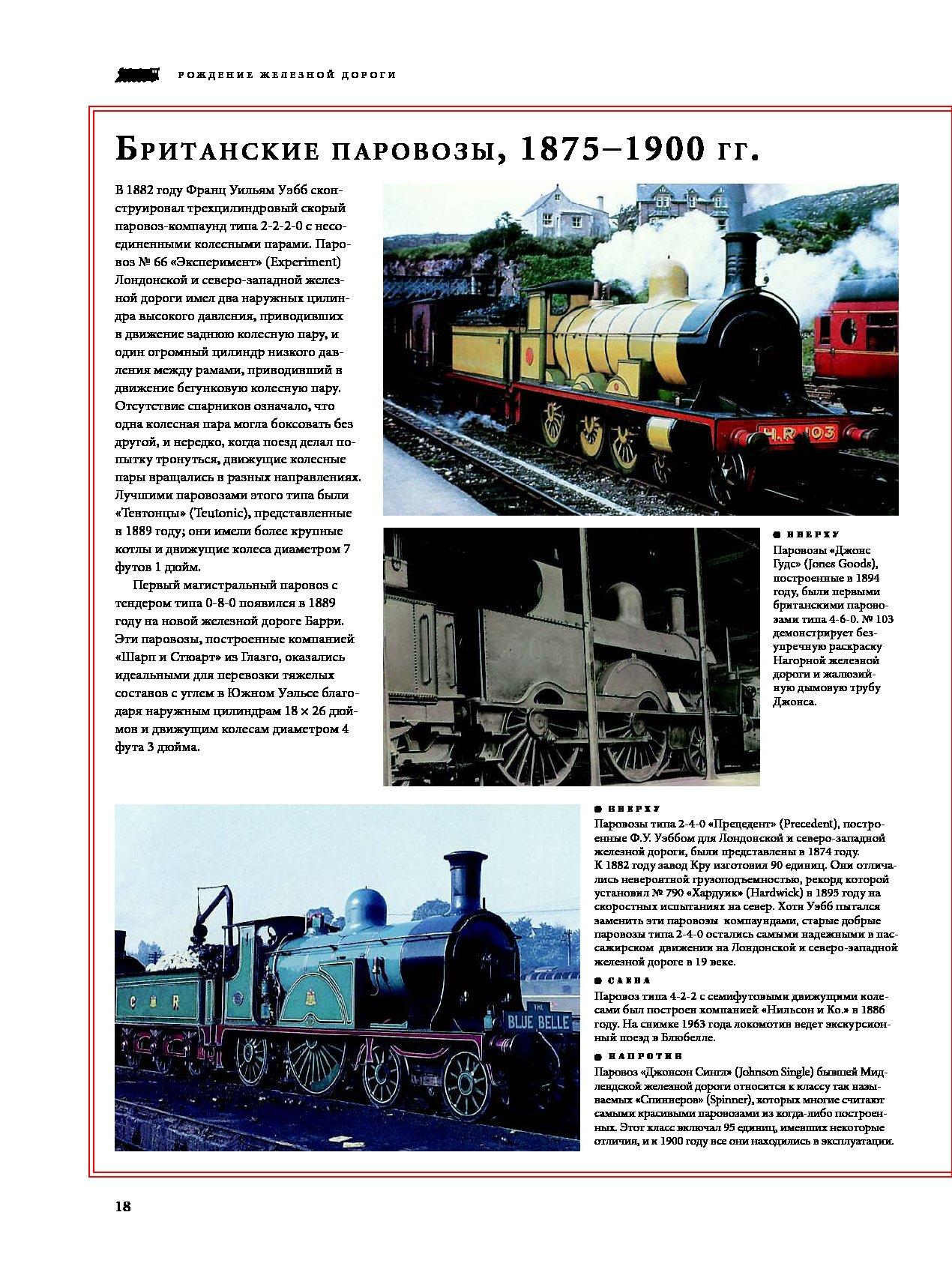 Книга паровозы и локомотивы большая энциклопедия колин гарратт.