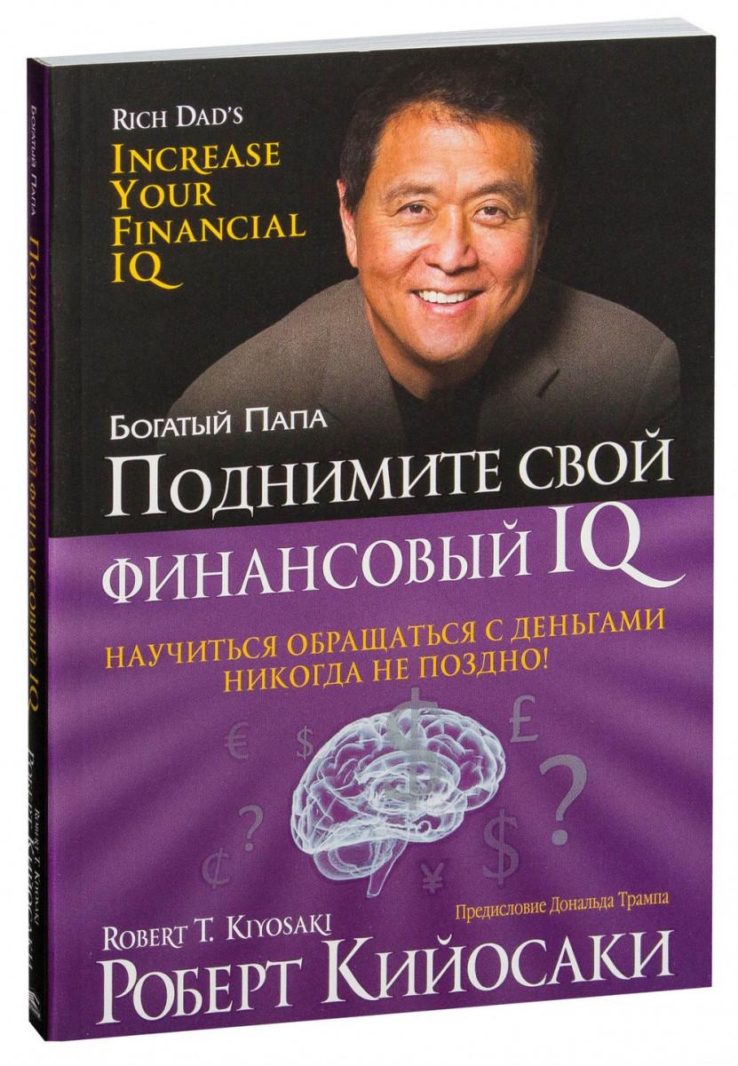 Купить Поднимите свой финансовый IQ, Попурри