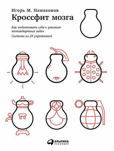 Купить Бизнес-книги, Кроссфит мозга: Как подготовить себя к решению нестандартных задач (Система из 23 упражнений) (обложка), Альпина Паблишер