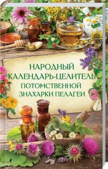 Купить Народный календарь-целитель потомственной знахарки Пелагеи, Клуб Семейного Досуга