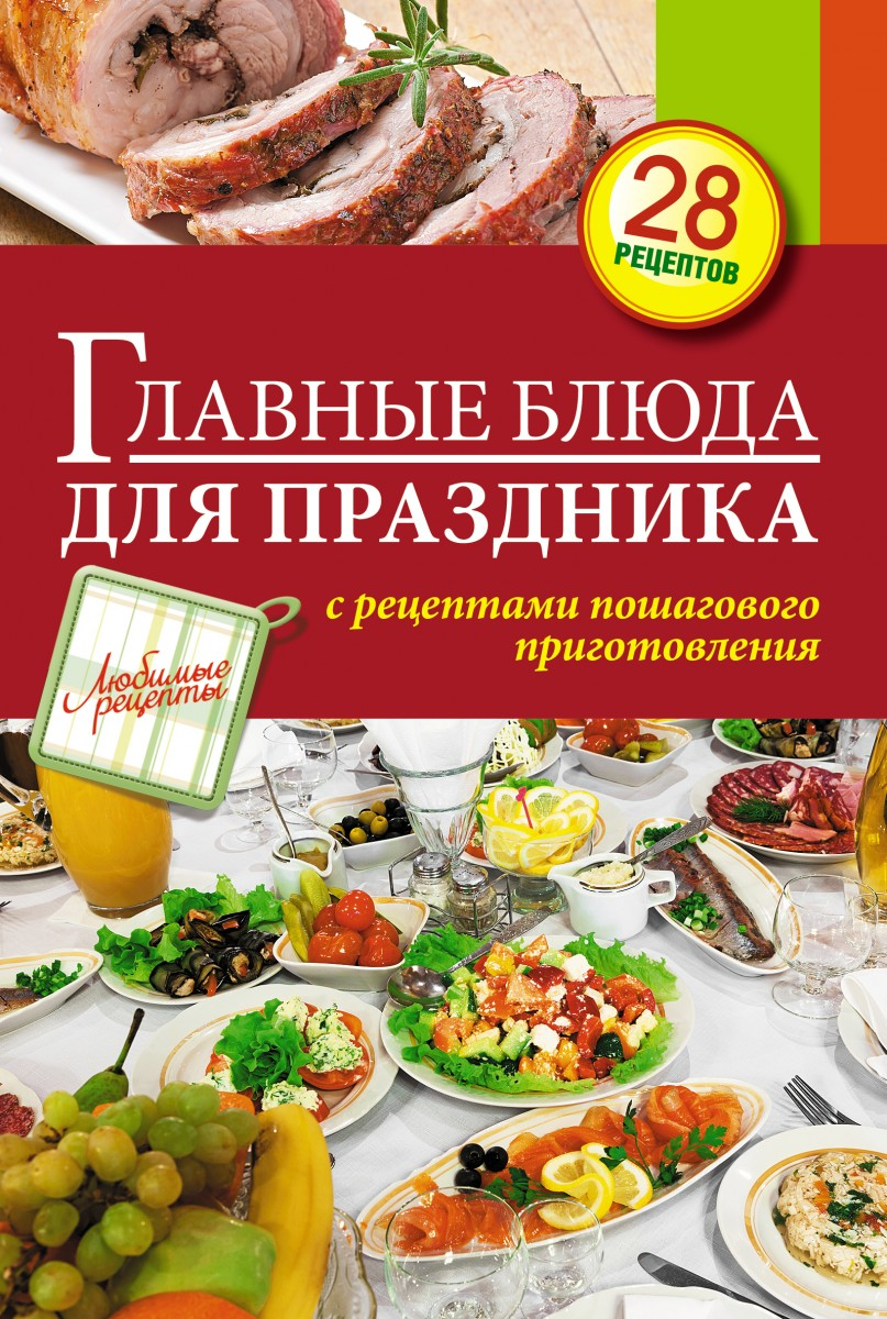 Рецепты блюд на праздник с пошагово