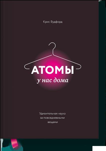 Купить Атомы у нас дома. Удивительная наука за повседневными вещами, Манн, Иванов и Фербер