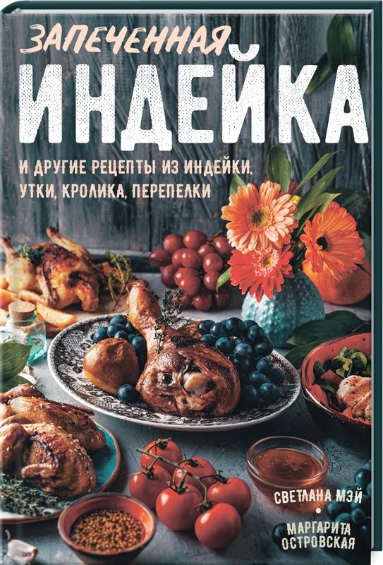Купить Мясо, птица, рыба, Запеченная индейка и другие рецепты из индейки, утки, кролика, перепелки, КСД