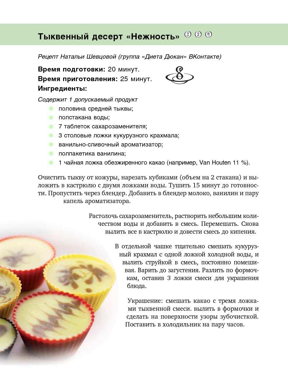 Рецепты для диеты дюкана новые