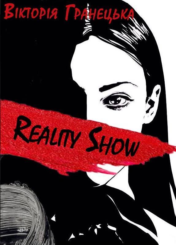 Ужасы, Reality Show / Magic Show, Дім химер  - купить со скидкой