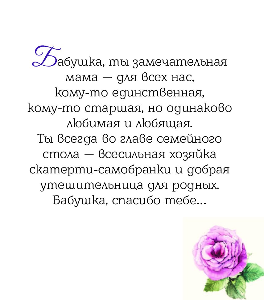 Поздравление маме и бабушке в стихах красивые