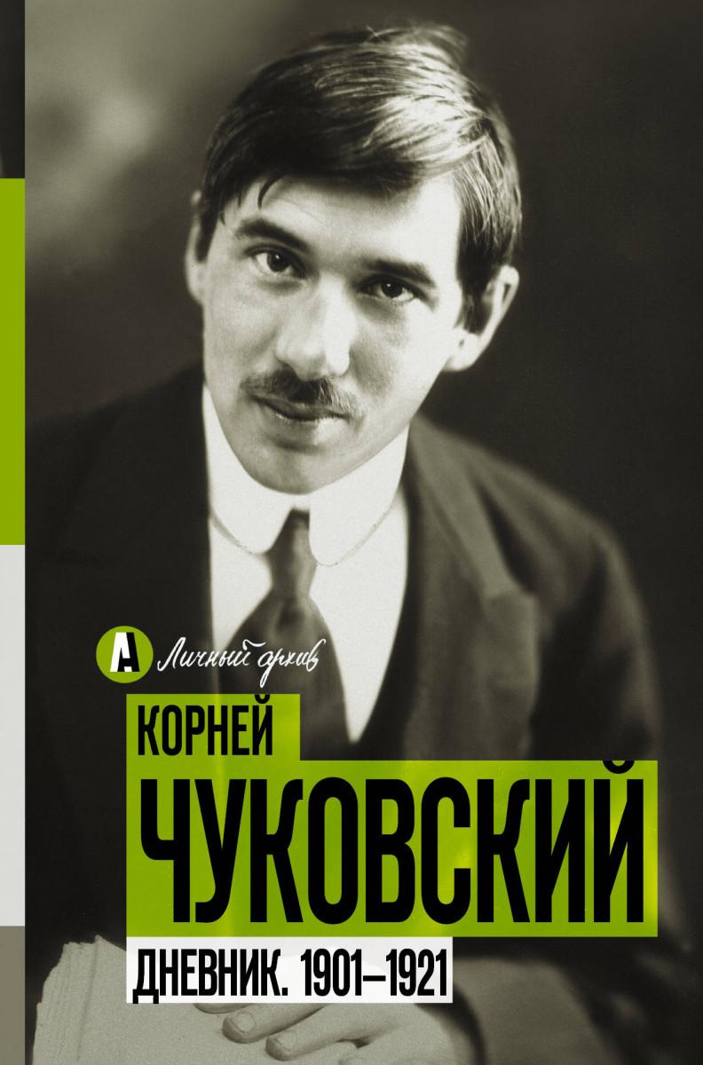 Купить Дневник. 1901-1921, АСТ