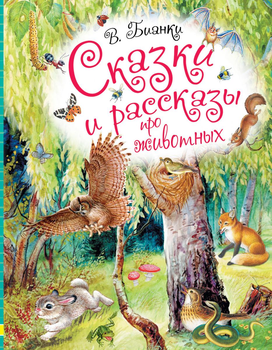 Купить Сказки и рассказы про животных, АСТ