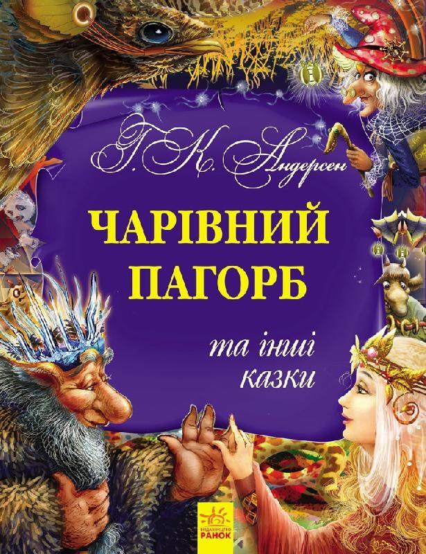 Купить Золота колекція : Чарівний пагорб та інші казки (у), Ранок