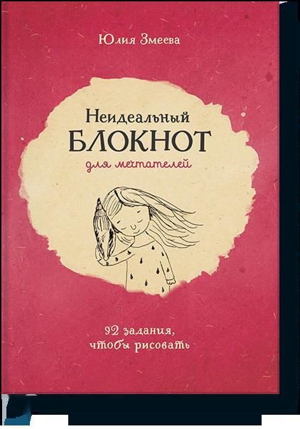 Купить Неидеальный блокнот для мечтателей. 92 задания, чтобы рисовать, Манн, Иванов и Фербер