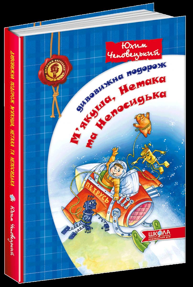 Купить Дивовижна подорож М'якуша, Нетака та Непосидька, Издательский дом Школа