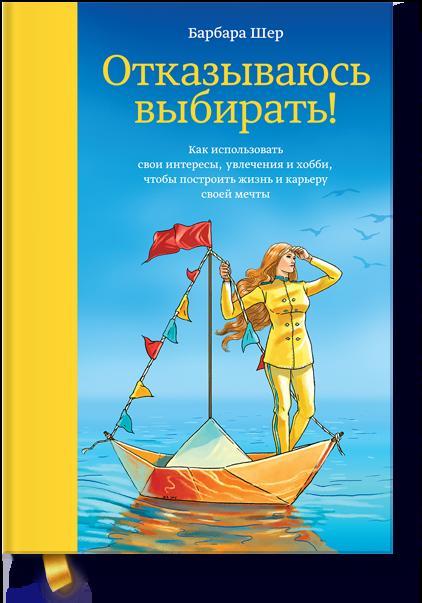 Купить Книги по психологии, Отказываюсь выбирать!, Манн, Иванов и Фербер