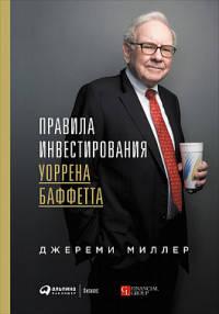 Бизнес-книги, Правила инвестирования Уоррена Баффетта, Альпина Паблишер  - купить со скидкой