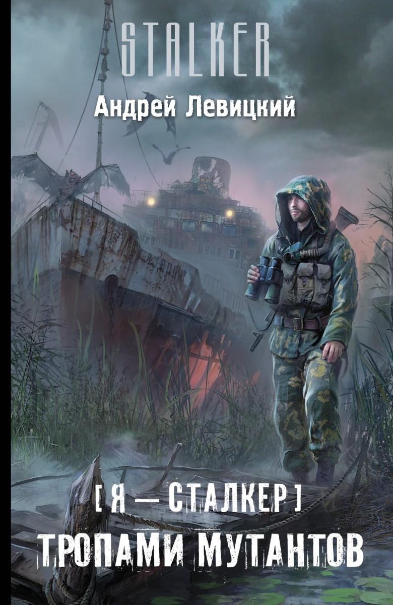 Книга «я сталкер. Тропами мутантов» андрей левицкий купить на.