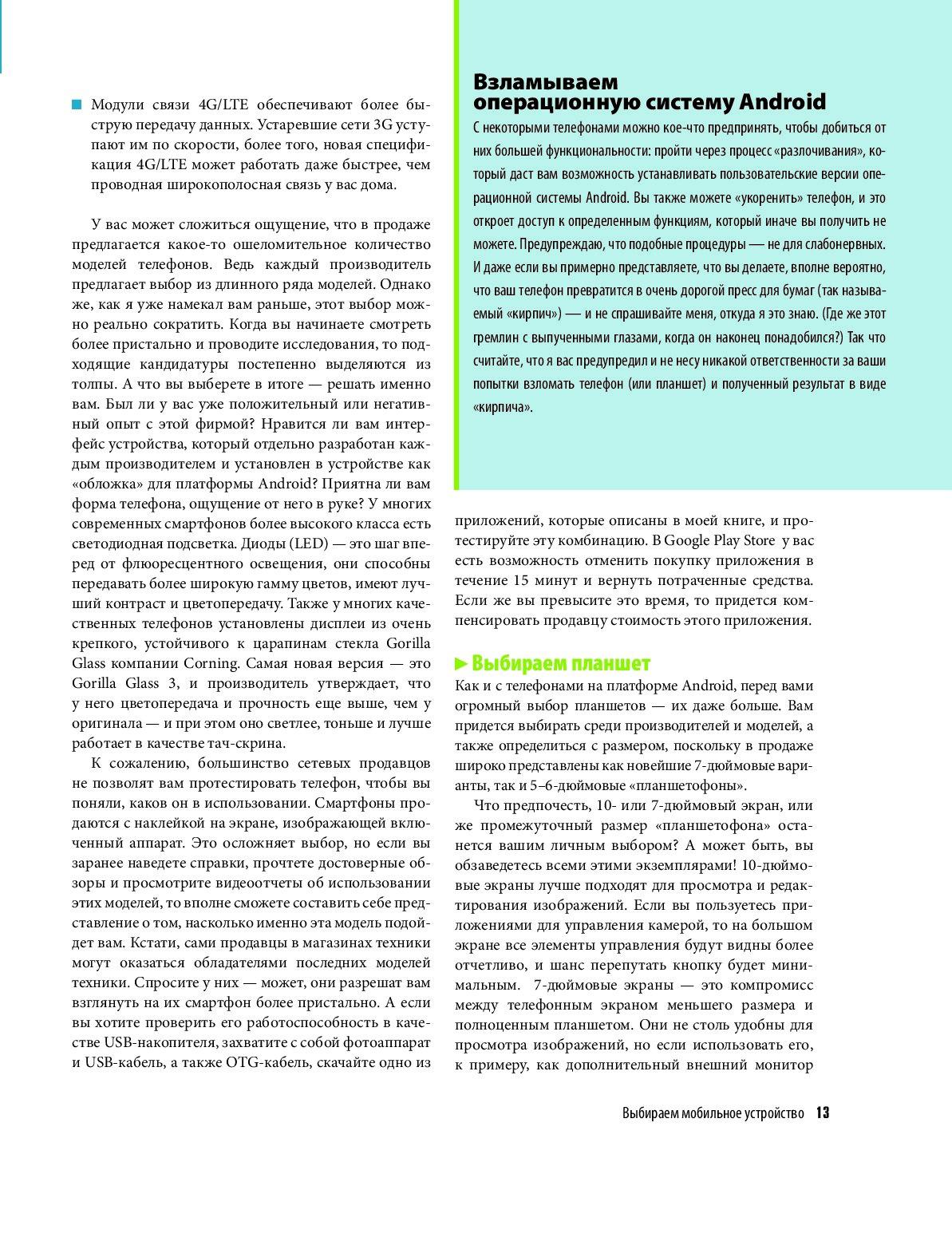 Ст. 46 ч. 1 п. 3 исполнительного производства