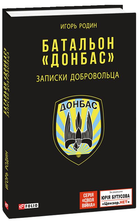 Купить Современная проза, Батальон Донбас . Записки добровольца, Фолио