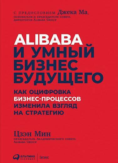 Купить Бизнес-книги, Alibaba и умный бизнес будущего: Как оцифровка бизнес-процессов изменила взгляд на стратегию, Альпина Паблишер