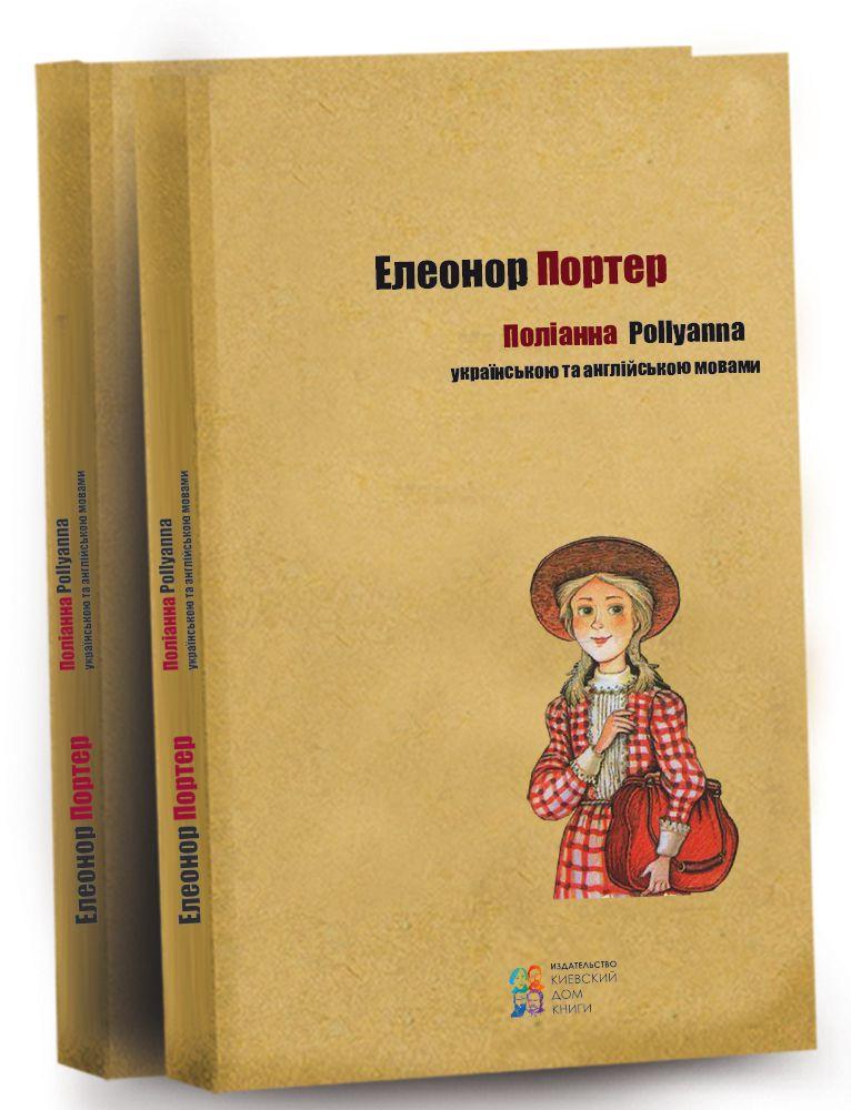 Купить Полiанна (украинский, английский), Киевский Дом Книги