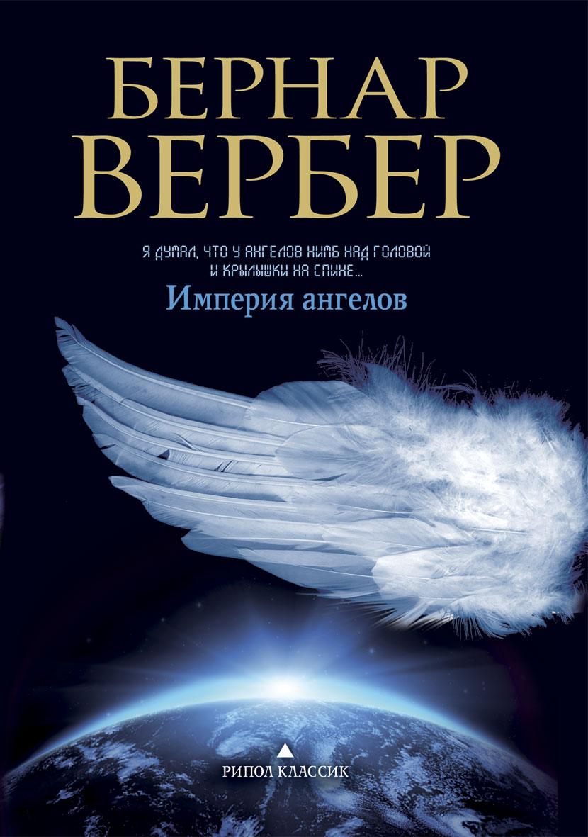 Купить Империя ангелов, Рипол Классик