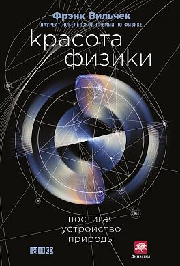 Купить Естественные науки, Красота физики: Постигая устройство природы, Альпина Паблишер