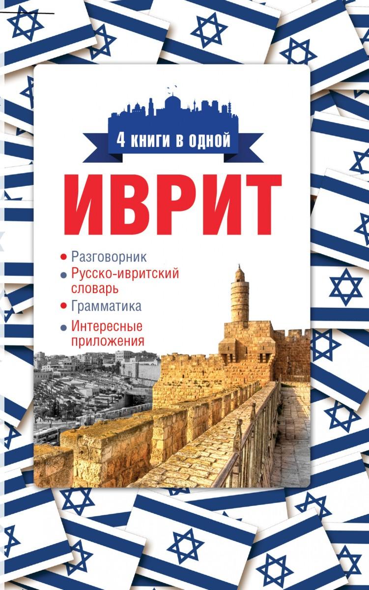 Иврит. 4 книги в одной  разговорник, русско-ивритский словарь, грамматика,  ... d30c0f56f27