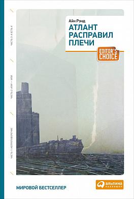 Купить Книги по психологии бизнеса, Атлант расправил плечи (три тома в одной книге) (обложка), Альпина Паблишер