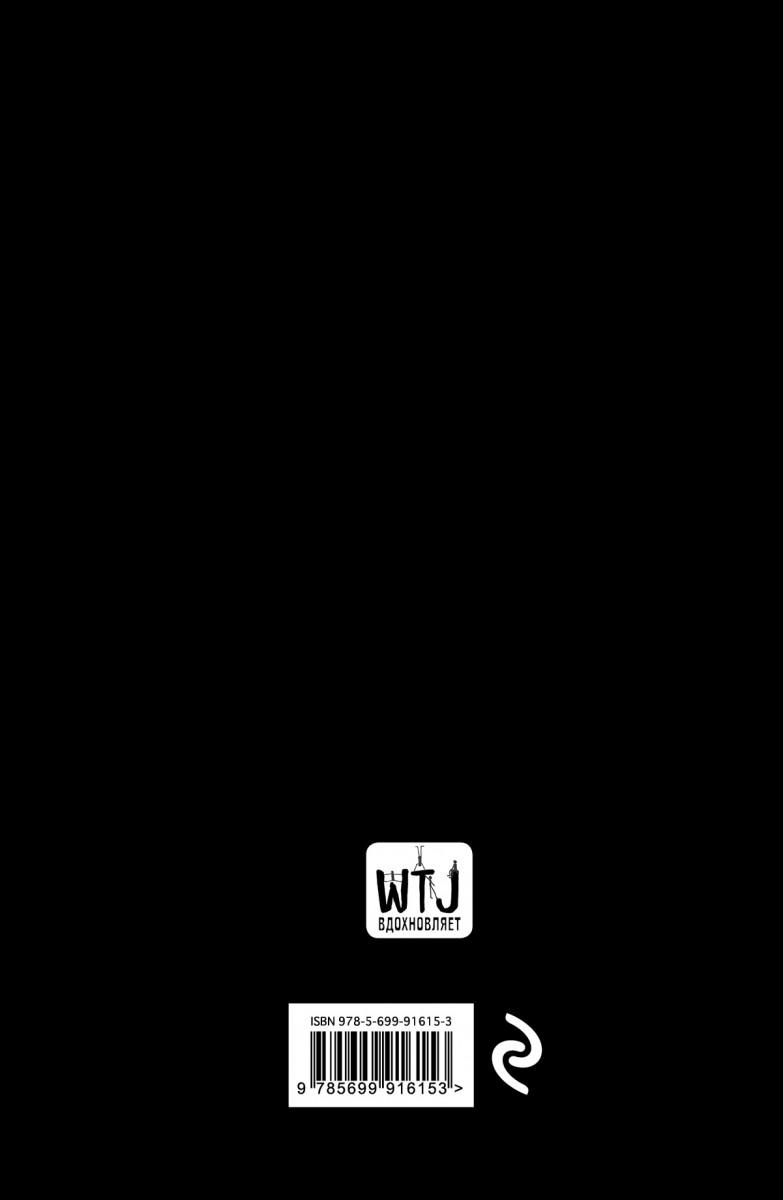 Купить Black Note. Креативный блокнот с черными страницами (мягкая обложка), Эксмо