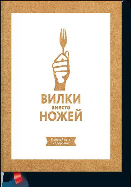 Купить Вилки вместо ножей. Простой путь к здоровью, Манн, Иванов и Фербер