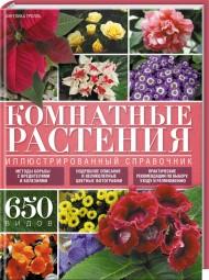 Купить Комнатные растения. Иллюстрированный справочник, Клуб Семейного Досуга