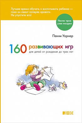 Купить Увлекательный досуг для детей, 160 развивающих игр для детей от рождения до трех лет (обложка), Альпина Паблишер