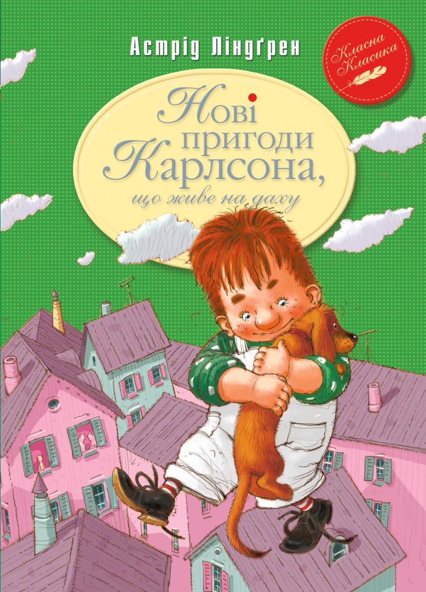 Купить Нові пригоди Карлсона, що живе на даху : кн. 3, Рідна мова