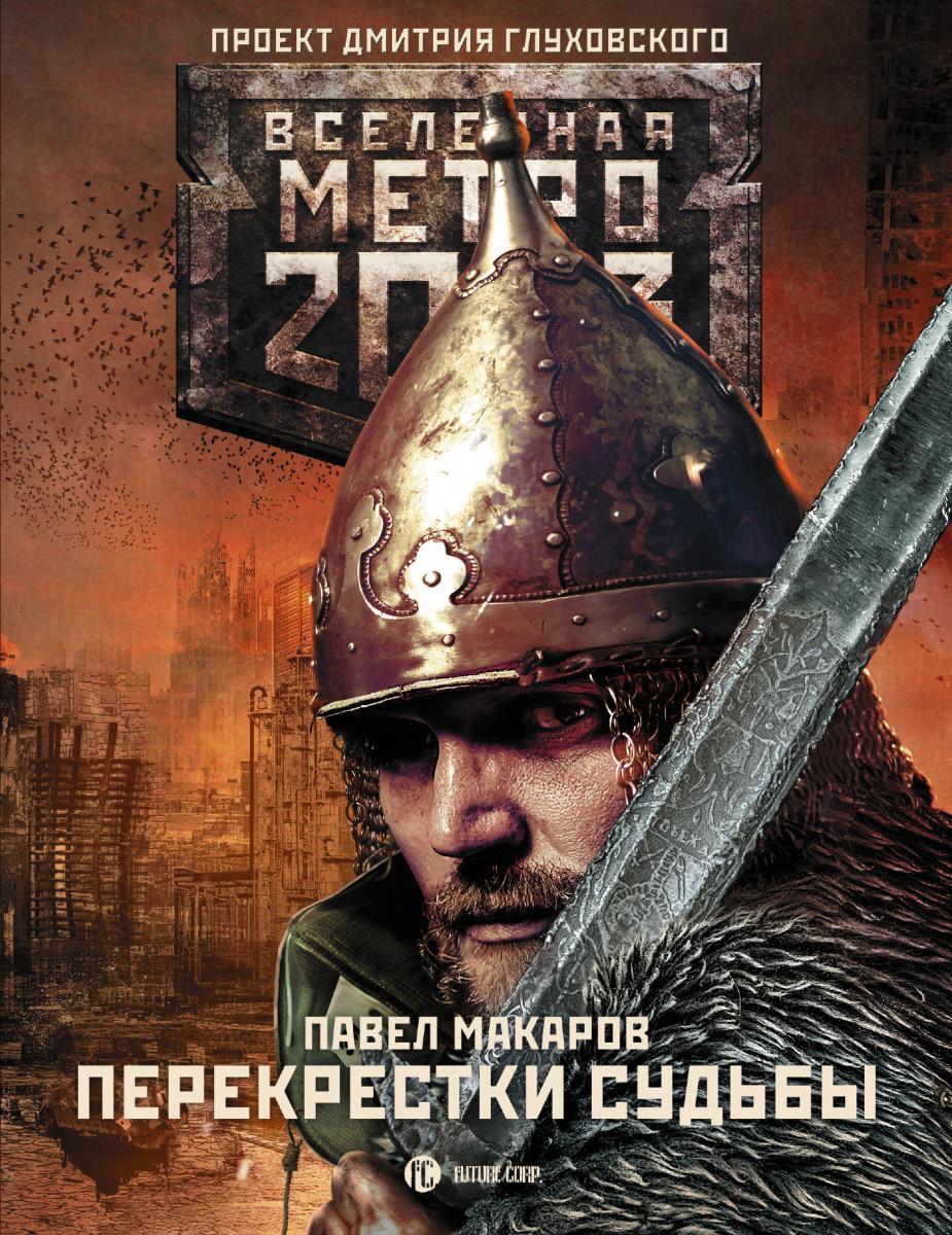 Купить Метро 2033: Перекрестки судьбы, АСТ
