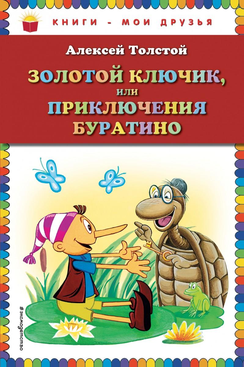Купить Золотой ключик, или Приключения Буратино (ил. А. Разуваева), Эксмо
