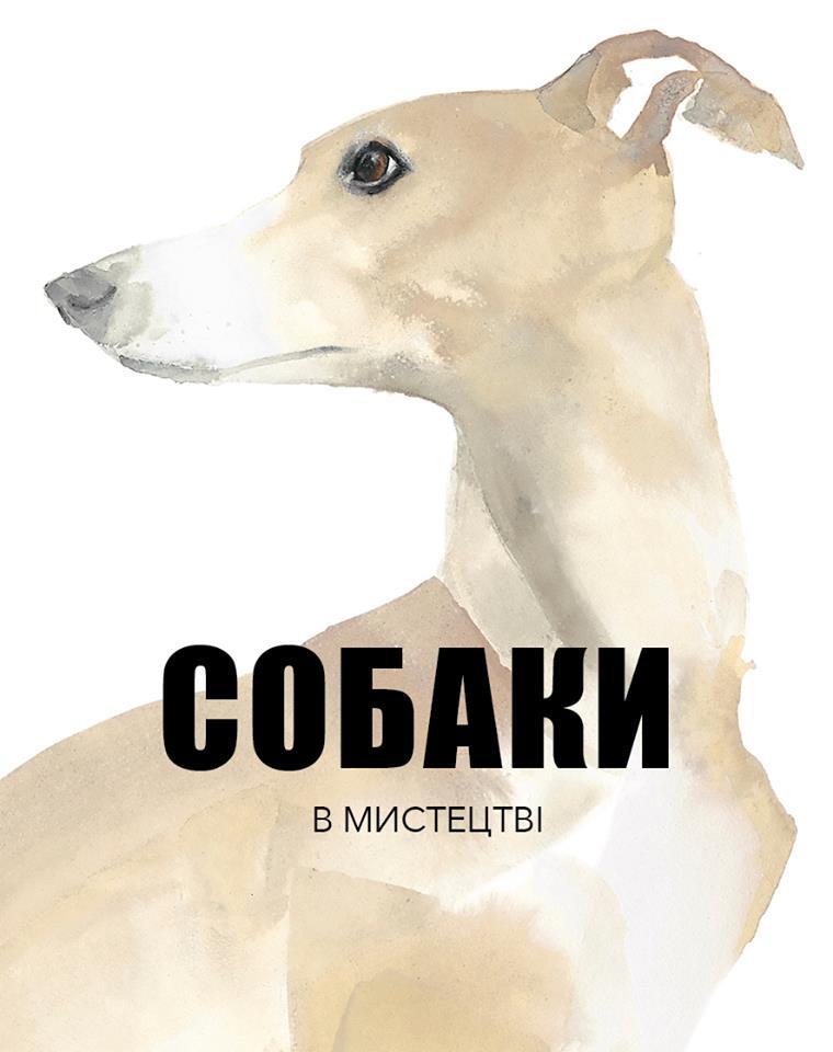 Купить Собаки в мистецтві, Арт-издательство Небо