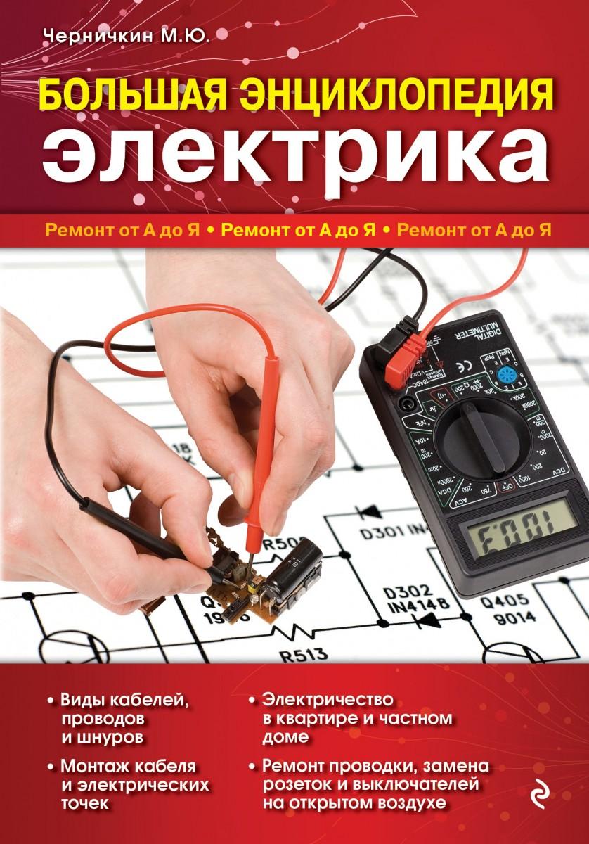 Скачать м ю черничкин большая энциклопедия электрика
