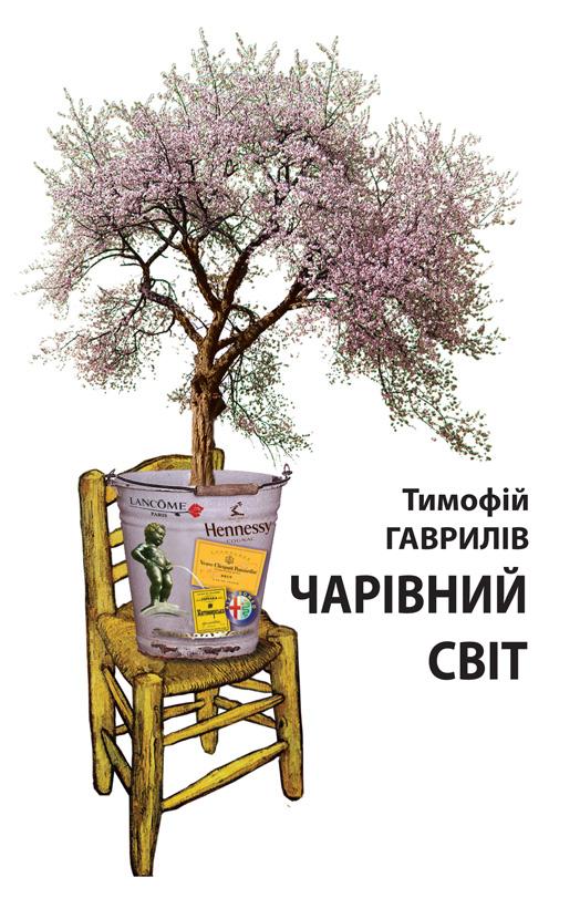 Издательство Анетты Антоненко / Чарівний світ