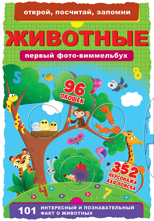 Купить Увлекательный досуг для детей, Первый фото-виммельбух. Животные. Открой, посчитай, запомни, Crystal Book