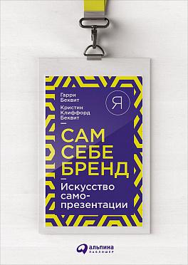 Купить Книги по психологии, Сам себе бренд: Искусство самопрезентации, Альпина Паблишер
