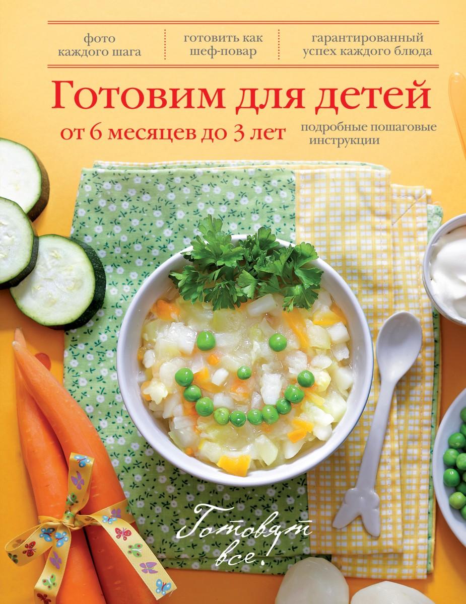 Детские рецепты скачать книгу