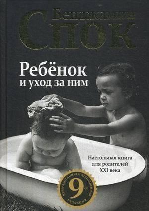 Купить Воспитание и педагогика, Ребенок и уход за ним 2-е изд., Попурри