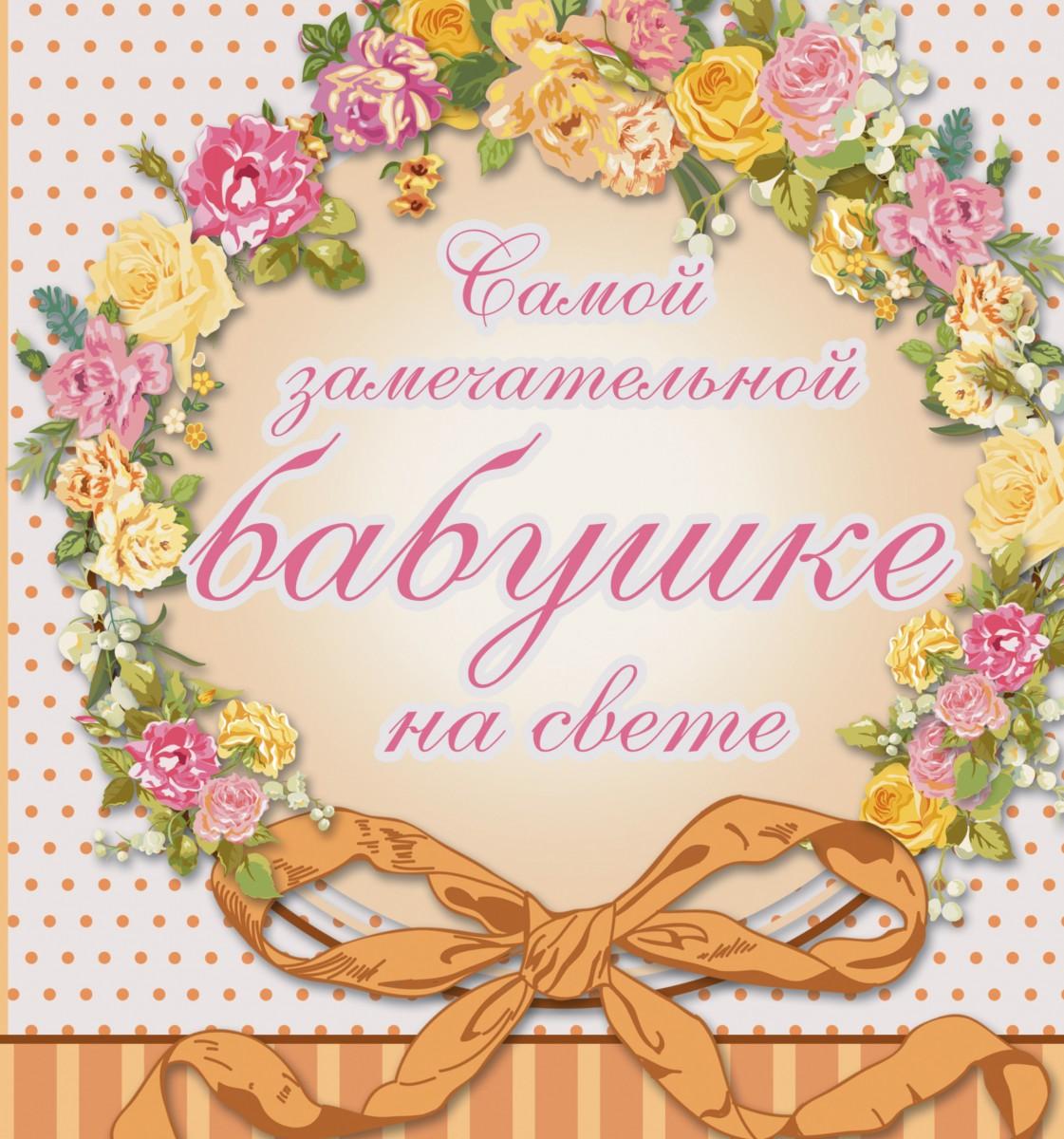 Поздравление с днем рождения внучку от бабушки своими словами
