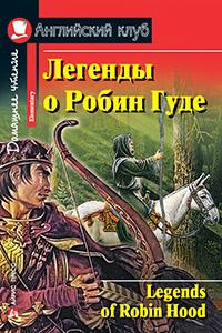 Легенды о Робин Гуде [= Legends of Robin Hood], АЙРИС-пресс  - купить со скидкой