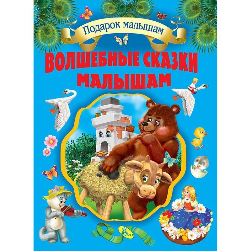 Купить Сказки, Волшебные сказки малышам (подарочное издание), Кредо