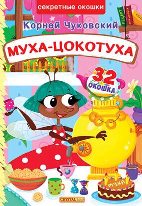 Купить Увлекательный досуг для детей, Книжка с секретными окошками. Муха-Цокотуха. Корней Чуковский, Crystal Book