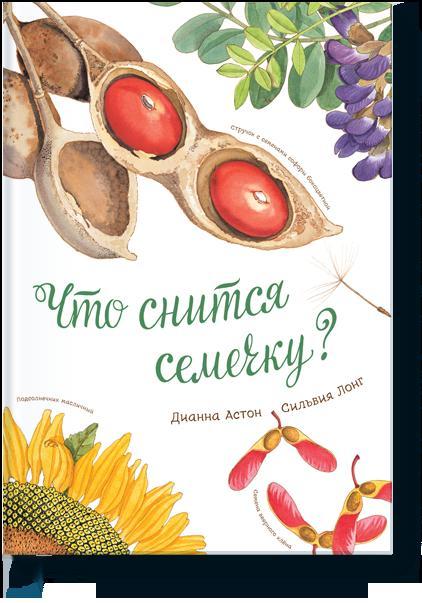 Купить Что снится семечку?, Манн, Иванов и Фербер