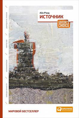 Купить Современная проза, Источник (два тома в одной книге) (обложка), Альпина Паблишер