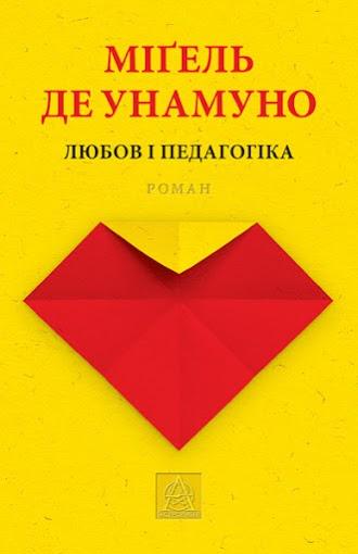 Купить Книги по детской психологии, Любов і педагогіка, Астролябия