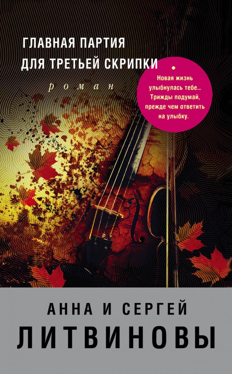 Купить Главная партия для третьей скрипки, Эксмо